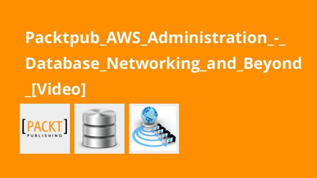 آموزش مدیریتAWS – پایگاه داده و شبکه